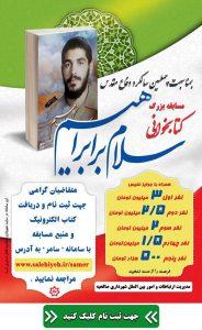مسابقه کتابخوانی شهرداری صالحیه