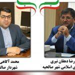 پیام تبریک شهردار و رییس شورای اسلامی شهر صالحیه بمناسبت روز آتش نشانی و ایمنی