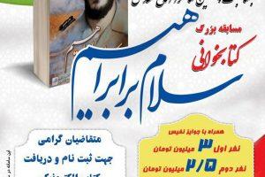 مسابقه بزرگ کتابخوانی «سلام بر ابراهیم»