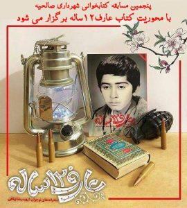 پنجمین مسابقه کتابخوانی شهرداری صالحیه با محوریت کتاب #عارف_۱۲_ساله برگزار می شود