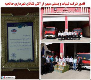 تقدیر شرکت لبنیات و بستنی میهن از آتش نشانان شهرداری صالحیه