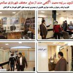 بازدید سرزده محمد آگاهی مند از دوایر مختلف شهرداری صالحیه