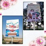 اکران نقش های مذهبی و فرهنگی بر تابلوهای شهری صالحیه