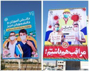 کرونا همچنان موضوع اصلی بیلبوردهای تبلیغاتی در صالحیه