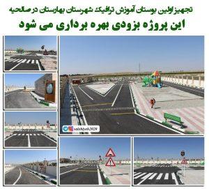 تجهیز اولین بوستان آموزش ترافیک شهرستان بهارستان در صالحیه