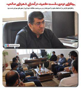 برگزاری دومین نشست کمیته درآمدزایی شهرداری صالحیه