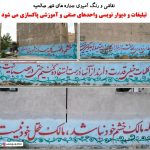 نقاشی و رنگ آمیزی جداره های شهر صالحیه