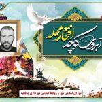 """مراسم """"آبروی محله افتخار شهر"""" به یاد شهید عباس درهم پور در صالحیه برگزار می شود"""