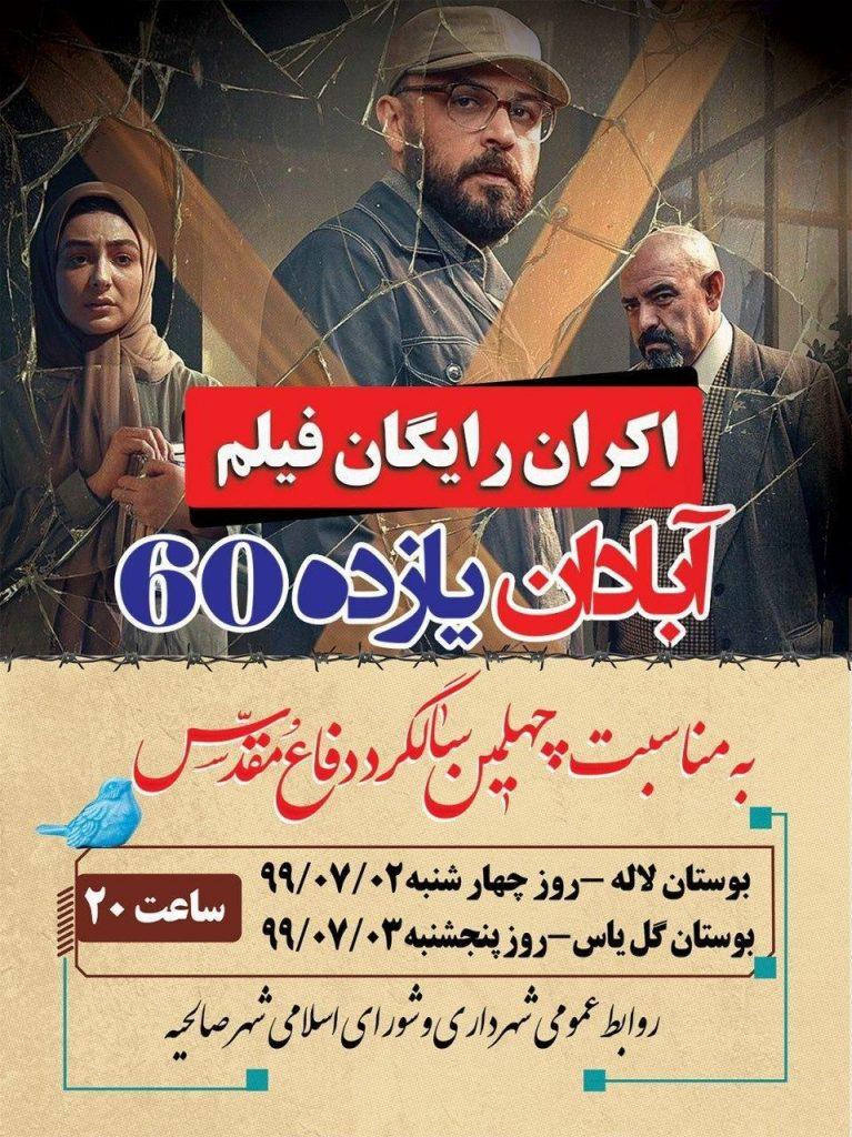 """اکران رایگان فیلم """" آبادان یازده60"""" در بوستان های صالحیه"""