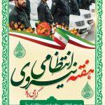 پیام تبریک شهردار و رئیس شورای اسلامی شهر صالحیه بمناسبت فرارسیدن هفته نیروی انتظامی