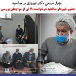 دیدار مردمی دکتر نوروزی در صالحیه / با حضور شهردار صالحیه درخواست ۷۰ تن از مراجعان بررسی شد