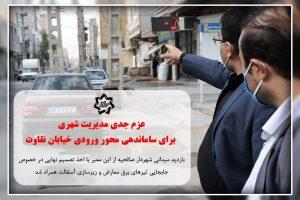 عزم جدی مدیریت شهری برای ساماندهی محور ورودی خیابان شهید نقاوت