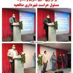 برگزاری آئین تکریم و معارفه مسئول حراست شهرداری صالحیه