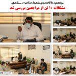 نوزدهمین ملاقات مردمی شهردار صالحیه در سال جاری