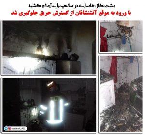 نشت گاز،خانه ای در صالحیه را به آتش کشید
