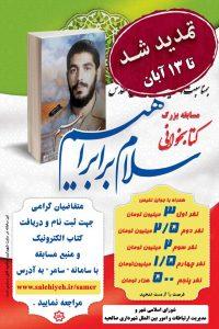 زمان برگزاری مسابقه کتابخوانی «سلام بر ابراهیم» #تمدید شد