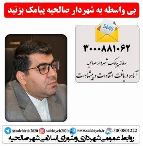 بستر #ارتباط_مستقیم با شهردار صالحیه فراهم شد