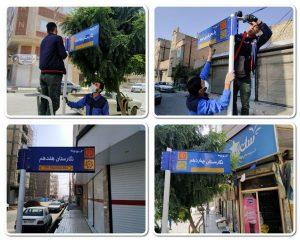 ساماندهی تابلو های معابر شهر صالحیه