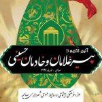 اولین همایش تکریم از پیرغلامان و خادمان حسینی در صالحیه برگزار می گردد