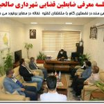 جلسه معرفی ضابطین قضایی شهرداری صالحیه برگزار شد