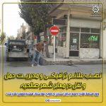 نصب علائم ترافیکی و مدیریت حمل و نقل در معابر شهر صالحیه