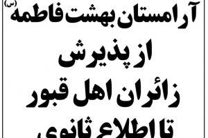 بدنبال وضعیت قرمز کرونا در شهرستان بهارستان؛ آرامستان بهشت فاطمه (س) صالحیه تعطیل شد