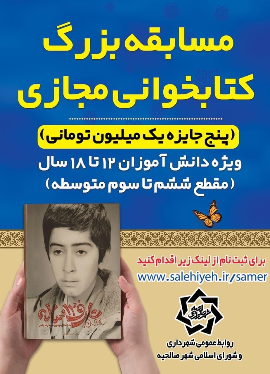 ثبت نام مسابقه کتابخوانی ویژه دانش آموزان شهرستان بهارستان آغاز شد