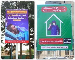موزش دستورالعمل های بهداشتی برای مقابله با بیماری کرونا در معابر و میادین شهر صالحیه