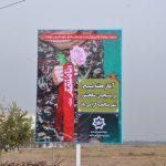 فضاسازی گسترده شهر صالحیه بمناسبت هفته بسیج