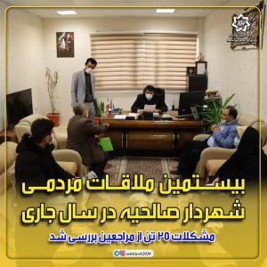 بیستمین ملاقات مردمی شهردار صالحیه در سال جاری