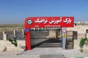 تکمیل مرحله نهایی بوستان آموزش ترافیک شهر صالحیه