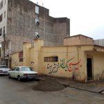 ترمیم و بازسازی پایگاه های بسیج شهری