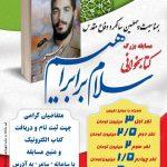 اسامی برندگان مسابقه کتابخوانی سلام بر ابراهیم اعلام شد
