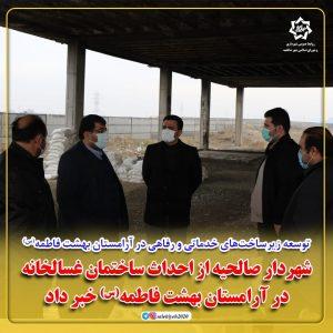 شهردار صالحیه از احداث ساختمان غسالخانه در آرامستان بهشت فاطمه (س) خبر داد