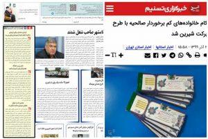 بازتاب اخبار و خدمات شهرداری صالحیه در رسانه های مکتوب و الکترونیک