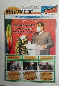 بازتاب همدلی مومنانه کارکنان شهرداری صالحیه در هفته نامه شمیم خدمت
