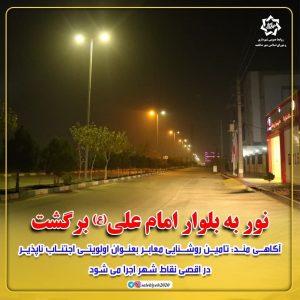 احیای روشنایی مطلوب شبانه؛ نور به بلوار امام علی (ع) برگشت