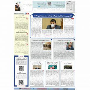 بازتاب سومین مرحله کمک مومنانه شهرداری صالحیه در روزنامه سراسری سپیدار
