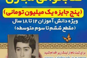 زمان برگزاری مسابقه کتابخوانی «عارف ۱۲ساله» تمدید شد