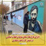 تصویر شهیدان زینت بخش سیمای شهر