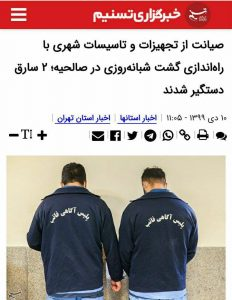 بازتاب اجرای طرح گشت شبانه شهرداری صالحیه در رسانه های سراسری