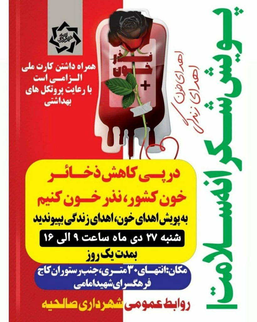 دومین مرحله از پویش شکرانه سلامت در فرهنگسرای شهید امامی برگزار می گردد