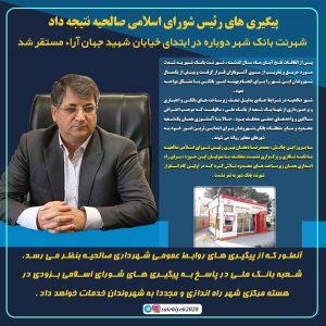 پیگیری های رئیس شورای اسلامی صالحیه نتیجه داد