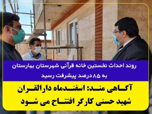 روند احداث نخستین خانه قرآنی شهرستان بهارستان به ۸۵درصد پیشرفت رسید
