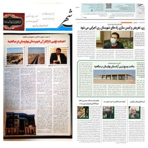 بازتاب تدابیر مدیریت شهری صالحیه در رسانه های نوشتاری کثیر الانتشار