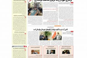 بازتاب فعالیت شهرداری صالحیه در روزنامه های سراسری