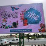 زیباسازی شهر صالحیه در استقبال از سال نو