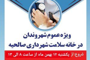 آغاز به کار مجدد خانه سلامت شهرداری صالحیه