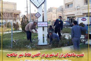 نصب ساعتهای بزرگ شهری در اقصی نقاط شهر صالحیه