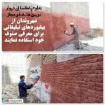 تداوم پاکسازی دیوار نویسی های غیر مجاز